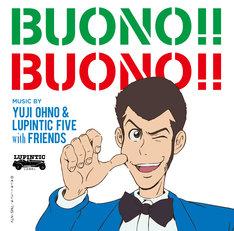 Yuji Ohno & Lupintic Five with Friends「BUONO!! BUONO!!」ジャケット (c)モンキー・パンチ / TMS・NTV
