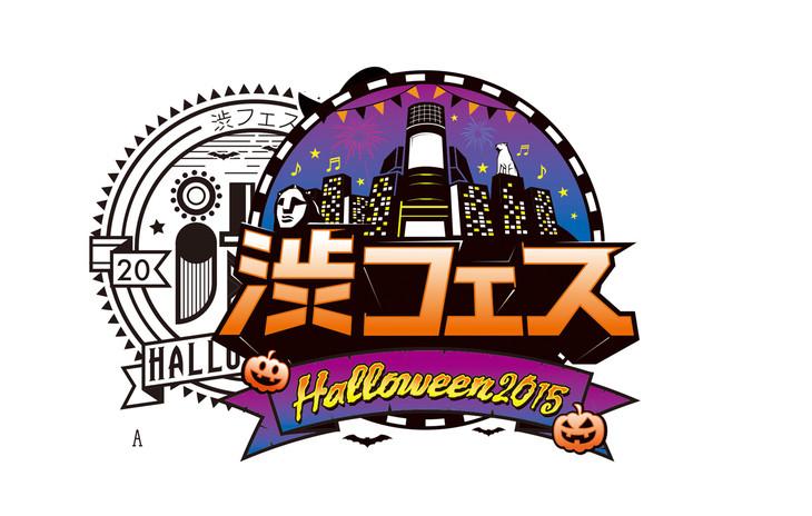 「渋フェス Halloween2015」ロゴ