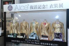 ユナイテッド・シネマ豊洲ロビーに展示されたAice5の1stシングル「Get Back」発売時の衣装。
