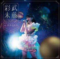 武藤彩未「Re:BIRTH~19th Birthday Live at 渋谷公会堂」通常盤ジャケット