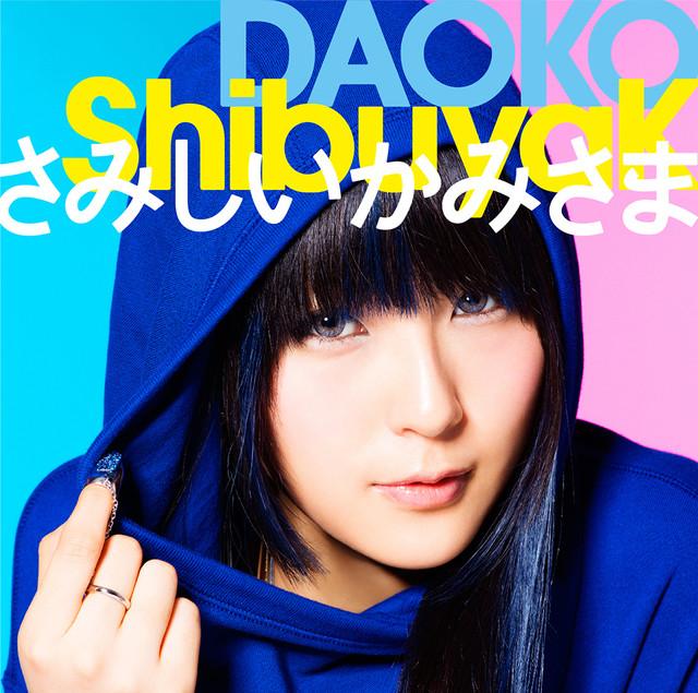 DAOKO「ShibuyaK / さみしいかみさま」通常盤ジャケット