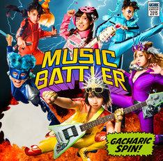 Gacharic Spin「MUSIC BATTLER」初回限定盤Type-Aジャケット