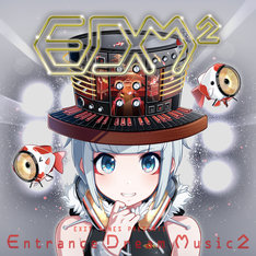 V.A.「EXIT TUNES PRESENTS Entrance Dream Music2」ジャケット