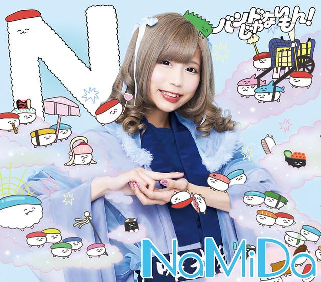 バンドじゃないもん!「NaMiDa / 水色のブルー」(初回限定盤3)ジャケット