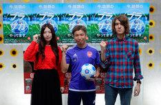 左より松尾レミ、加藤健人選手、亀本寛貴。