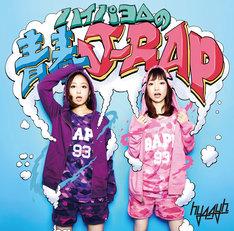 hy4_4yh「ハイパヨ△の青春J-RAP」ジャケット