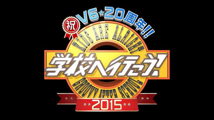 「学校へ行こう!2015」ロゴ (c)TBS