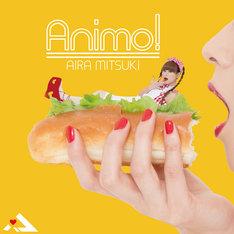 アイラミツキ「Animo!」ジャケット
