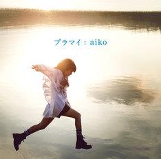 aiko「プラマイ」通常仕様ジャケット
