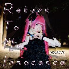 ようなぴ「Return To My Innocence」ジャケット