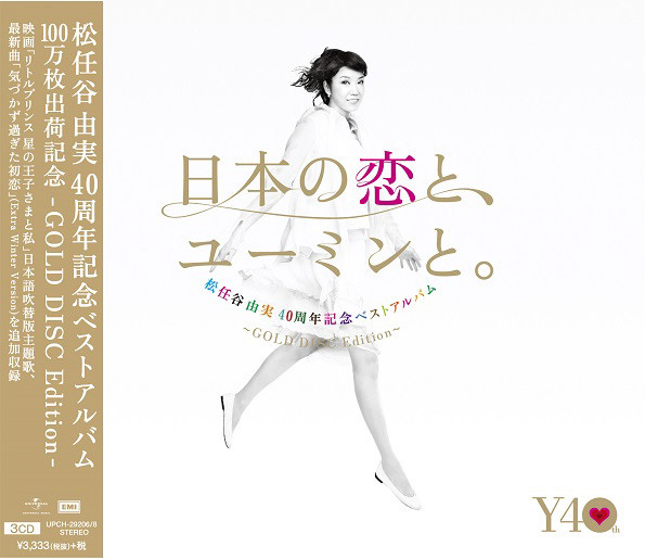 松任谷由実「日本の恋と、ユーミンと。-GOLD DISC Edition-」ジャケット