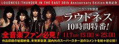 ニコニコ生放送「LOUDNESS『THUNDER IN THE EAST 30th Anniversary Edition』発売記念 10時間特番」告知バナー