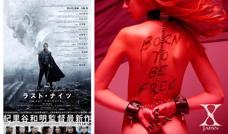 映画「ラスト・ナイツ」ポスタービジュアル (c)2015 Luka Productions. / X JAPAN「BORN TO BE FREE」配信ジャケット