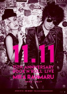 「MIKA RANMARU ~MIKA NAKASHIMA 15th ANNIVERSARY~ ROCK'N' ROLL LIVE」告知画像
