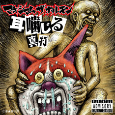 マキシマム ザ ホルモン「Deka Vs Deka~デカ対デカ~」に同梱されるCD「耳噛じる 真打」のジャケット。