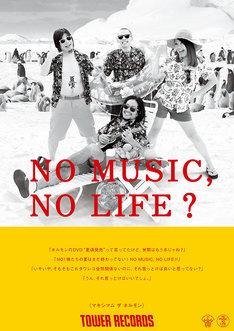 マキシマム ザ ホルモン「NO MUSIC, NO LIFE?」ポスター画像