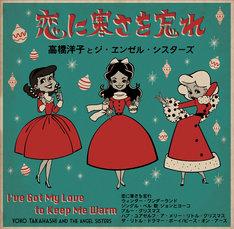 高橋洋子とジ・ヱンゼル・シスターズ「恋に寒さを忘れ」ジャケット