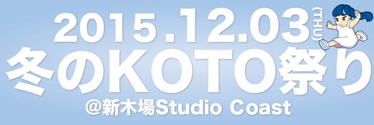 「冬のKOTO祭り」ビジュアル