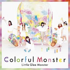Little Glee Monster「Colorful Monster」期間生産限定盤ジャケット