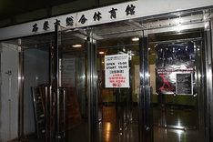 X JAPANの宮城・石巻BLUE RESISTANCE公演のライブビューイングが行われた石巻市総合体育館。