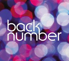 back number「シャンデリア」初回限定盤Bジャケット