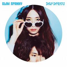 GLIM SPANKY「ワイルド・サイドを行け」初回限定盤ジャケット