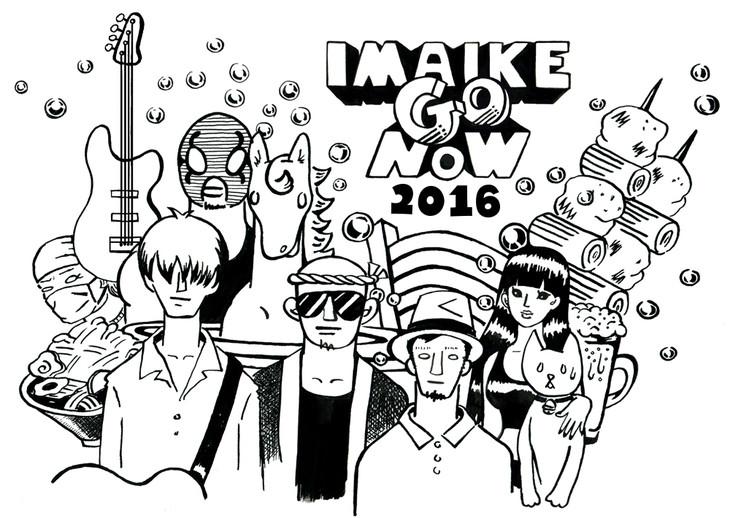 「IMAIKE GO NOW 2016」メインビジュアル