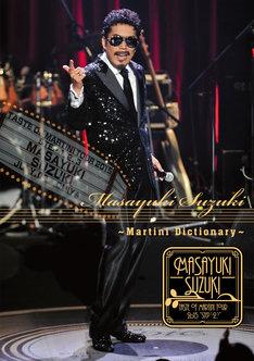 鈴木雅之「Masayuki Suzuki taste of martini tour 2015 Step1.2.3 ~Martini Dictionary~」DVD盤・Blu-ray盤共通ジャケット