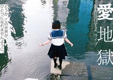銀杏BOYZ「愛地獄」フライヤー画像