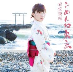 岩佐美咲「ごめんね東京」生産限定盤ジャケット