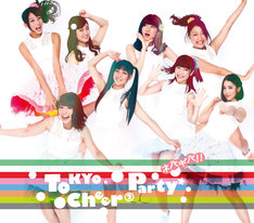 Tokyo Cheer(2) Party「ネバギバ!!」タイプBジャケット