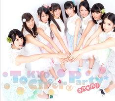 Tokyo Cheer(2) Party「ネバギバ!!」タイプCジャケット