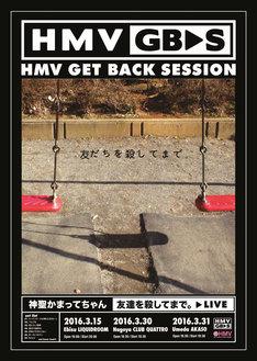 「HMV GET BACK SESSION 『友だちを殺してまで。』LIVE」フライヤー