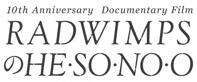 """「RADWIMPSのHESONOO Documentary Film」ロゴ(c)2016 """"HESONOO"""" FILM PARTNERS"""