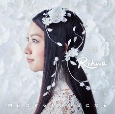 Rihwa「明日はきっといい日になる」ジャケット
