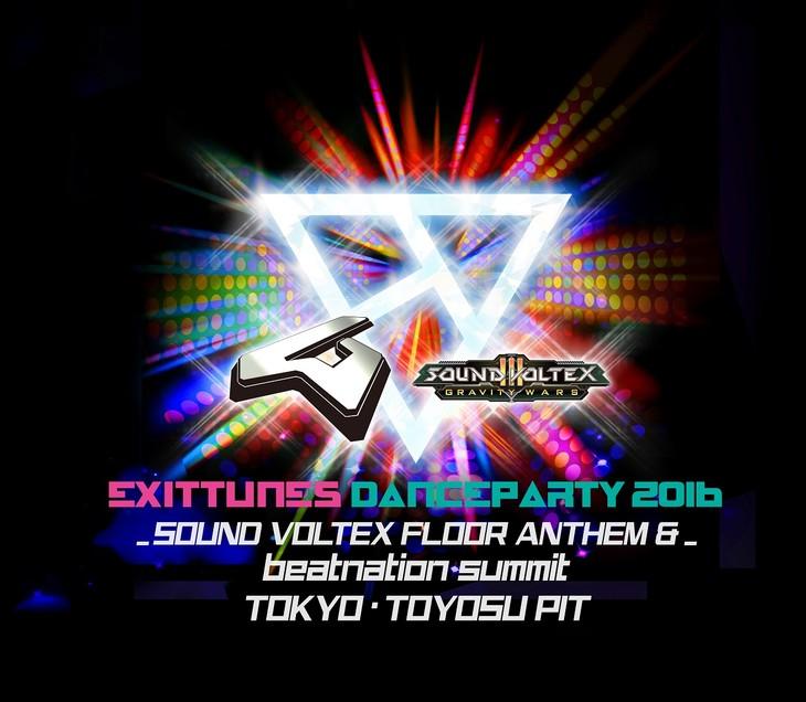 「EXIT TUNES DANCE PARTY 2016-SOUND VOLTEX FLOOR ANTHEM & beatnation summit-」告知ビジュアル
