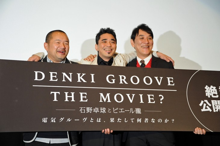 「DENKI GROOVE THE MOVIE? -石野卓球とピエール瀧-」初日舞台挨拶の様子。