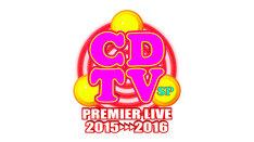 「CDTVスペシャル!年越しプレミアライブ 2015→2016」ロゴ (c)TBS