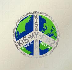 Kis-My-Ft2「2015 CONCERT TOUR KIS-MY-WORLD」初回限定盤ジャケット