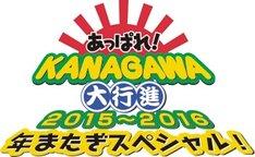 tvk「あっぱれ!KANAGAWA大行進 2015-2016 年またぎスペシャル」ロゴ