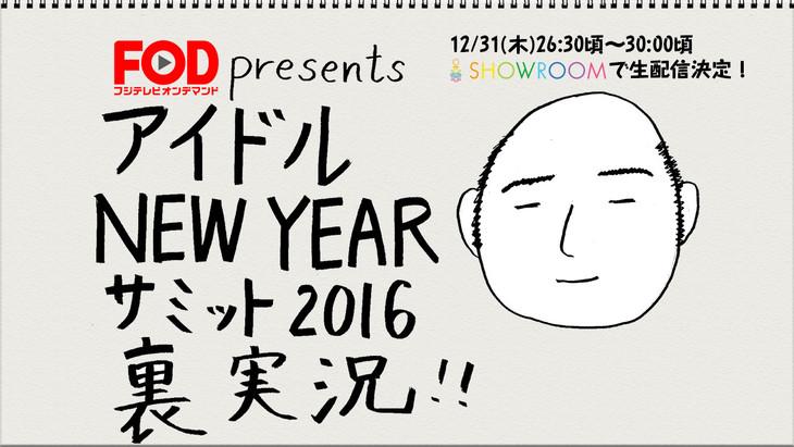 「FOD presents『アイドルNEWYEARサミット2016』裏実況」告知ビジュアル