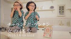 りんか&あんなちゃんが登場するチャラン・ポ・ランタン「女の46分」ティザー映像のワンシーン。