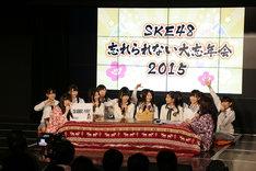 「SKE48 忘れられない大忘年会2015」の様子。 (c)AKS