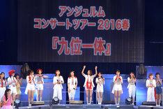 アンジュルムのコンサートツアー「九位一体」開催発表の様子。