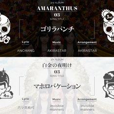 ももいろクローバーZ「AMARANTHUS」「白金の夜明け」3曲目告知ビジュアル
