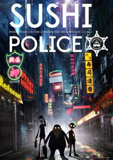 """アニメ「SUSHI POLICE」キービジュアル (c)""""SUSHI POLICE"""" Project Partners"""