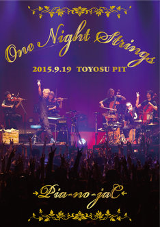 →Pia-no-jaC←「ONE NIGHT STRINGS 2015.9.19 TOYOSU PIT」