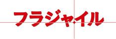 ドラマ「フラジャイル」ロゴ (c)フジテレビ