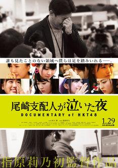 「尾崎支配人が泣いた夜 DOCUMENTARY of HKT48」ポスタービジュアル
