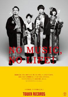 ゲスの極み乙女「NO MUSIC, NO LIFE.」ポスター